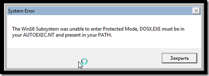 The Win16 Subsystem was unable to enter Protected Mode